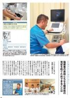 ふじしま内科 糖尿病・甲状腺クリニックの仕事イメージ