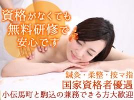 医心堂そめい鍼灸整骨院・日本橋鍼灸保健院の仕事イメージ