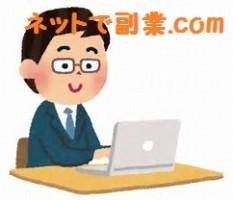 ネットで副業.comの仕事イメージ
