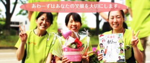 あわーず東京新宿訪問看護リハビリステーションの仕事イメージ
